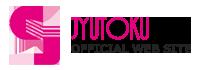 JYUTOKU ジュートク